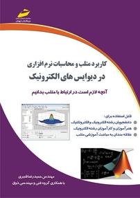 کتاب کاربرد متلب و محاسبات نرمافزاری در دیوایسهای الکترونیک