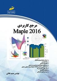 کتاب مرجع کاربردی Maple ۲۰۱۶