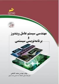 کتاب مهندسی سیستمعامل ویندوز و برنامهنویسی سیستمی