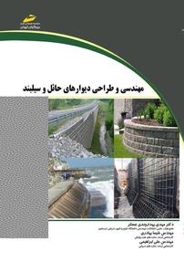 کتاب مهندسی و طراحی دیوارهای حائل و سیلبند