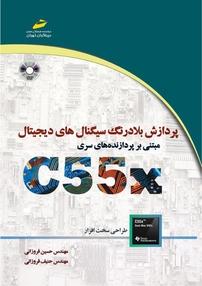 کتاب پردازش بلادرنگ سیگنالهای دیجیتال مبتنی بر پردازندههای سری C۵۵ X