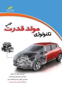 کتاب تکنولوژی مولد قدرت خودرو