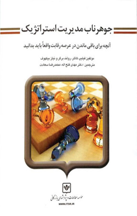 کتاب جوهر ناب مدیریت استراتژیک