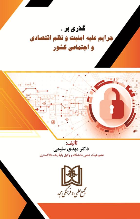 کتاب گذری بر جرایم علیه امنیت و نظم اقتصادی و اجتماعی کشور
