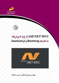 کتاب ASP.NET MVC از پایه تا پیشرفته