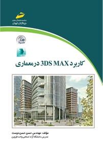 کتاب کاربرد ۳ DS MAX در معماری
