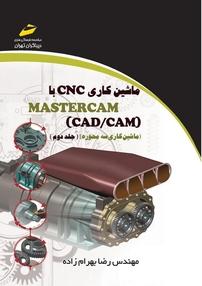 کتاب ماشینکاری CNC با CAD، CAM)MASTER CAM)