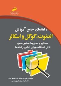 کتاب راهنمای جامع آموزش اندنوت، گوگل و اسکالر