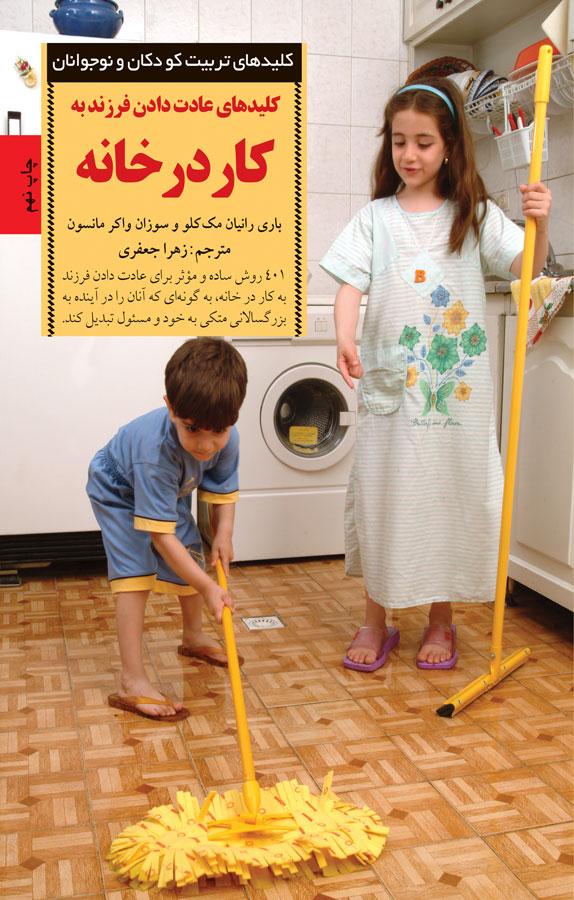 کتاب کلیدهای عادت دادن فرزند به کار در خانه