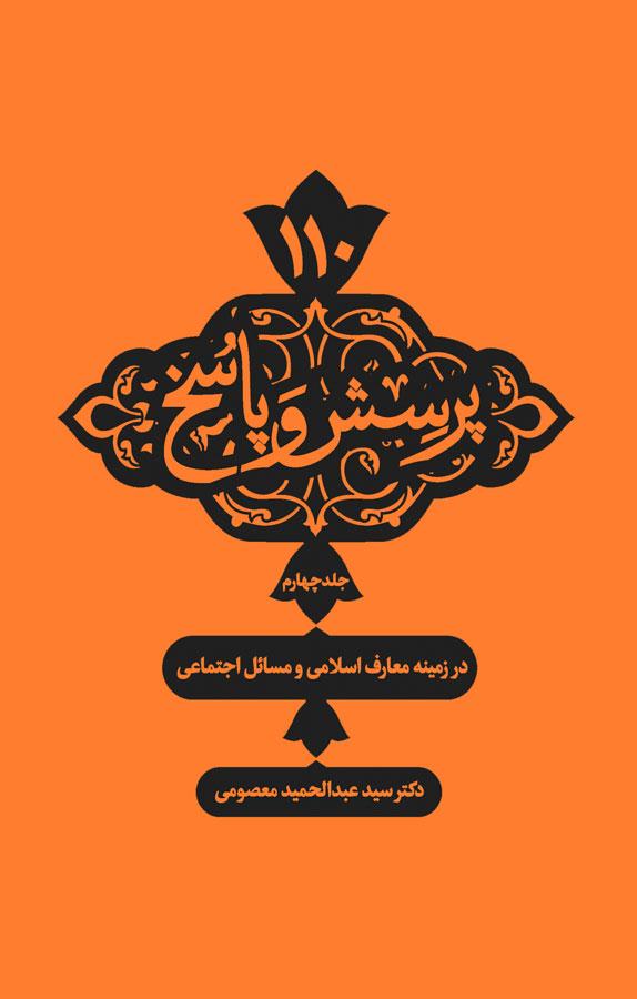 کتاب ۱۱۰  پرسش و پاسخ