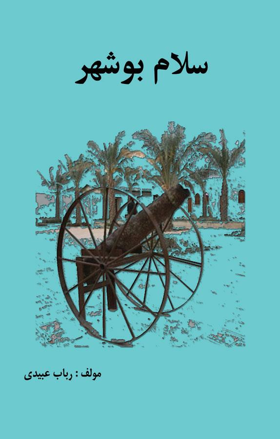 کتاب سلام بوشهر
