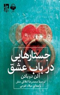 کتاب صوتی جستارهایی در باب عشق