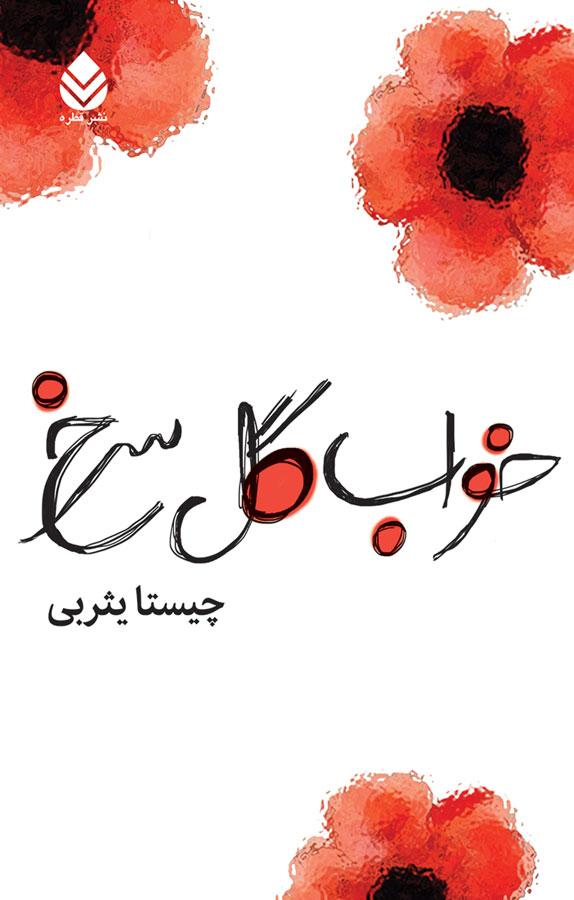 کتاب خواب گل سرخ