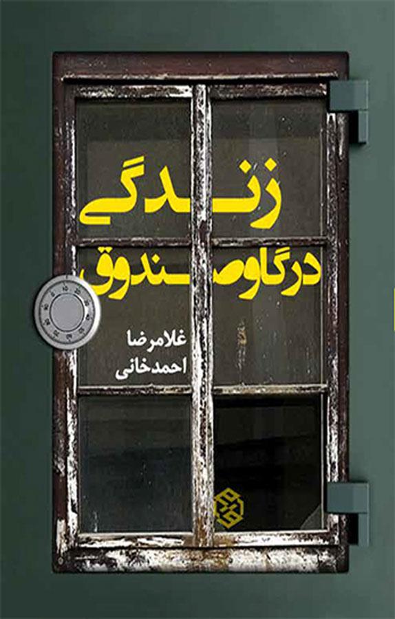 کتاب زندگی در گاوصندوق