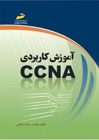 کتاب آموزش کاربردی CCNA