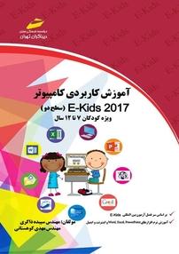 کتاب آموزش کاربردی کامپیوتر E-Kids ۲۰۱۷  سطح دو