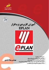 کتاب آموزش کاربردی نرمافزار EPLAN