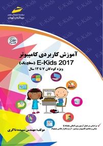 کتاب آموزش کاربردی کامپیوتر ۲۰۱۷  سطح یک