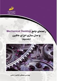 کتاب راهنمای جامع Mechanical Desktop و مدلسازی اجزای ماشین