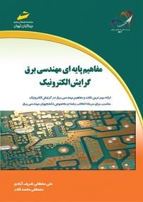 کتاب مفاهیم پایهای مهندسی برق گرایش الکترونیک