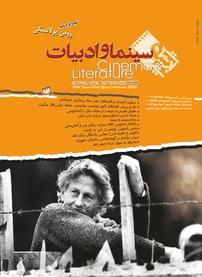 مجله فصلنامه سینما و ادبیات - شماره ۱۰