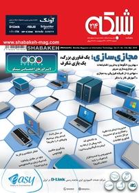 مجله ماهنامه اجتماعی، فرهنگی شبکه شماره ۲۱۴