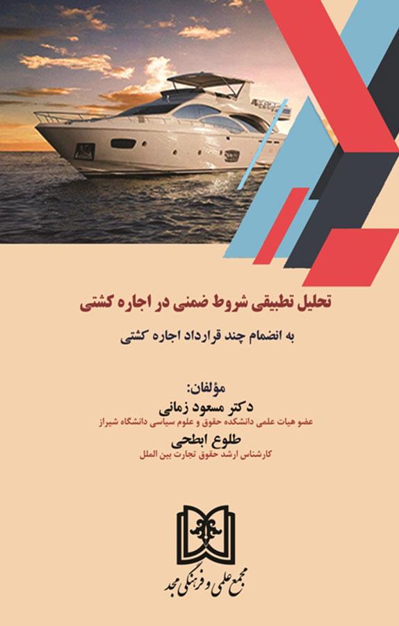 کتاب تحلیل تطبیقی شروط ضمنی در اجاره کشتی به انضمام چند قرارداد اجاره کشتی