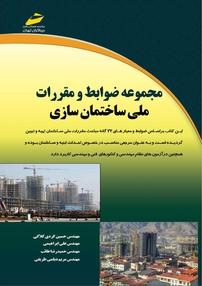 کتاب مجموعه ضوابط و مقررات ملی ساختمانسازی