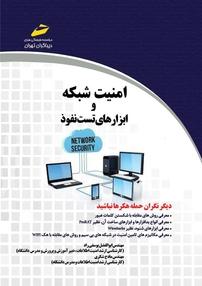 کتاب امنیت شبکه و ابزارهای تست نفوذ