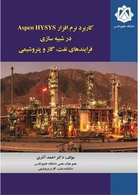 کتاب کابرد نرمافزار Aspen HYSYS در شبیهسازی فرآیندهای نفت، گاز و پتروشیمی