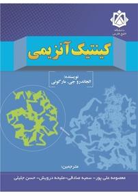 کتاب کینتیک آنزیمی