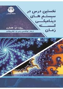کتاب نخستین درس در سیستمهای دینامیکی گسسته زمان