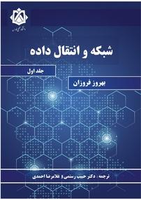 کتاب شبکه و انتفال داده - جلد اول