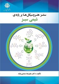 کتاب سنتز هتروسیکلها بر پایهی شیمی سبز
