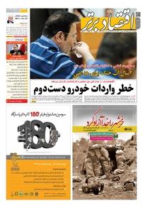 مجله هفتهنامه اقتصاد برتر شماره ۴۸۱