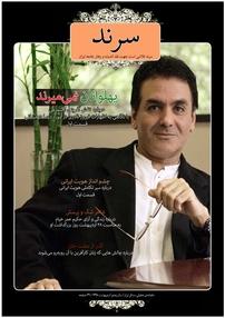 مجله ماهنامه سرند - شماره ۴۳