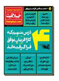 مجله پنجره خلاقیت شماره ۱۵۳