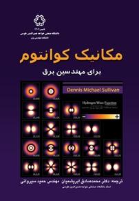 کتاب مکانیک کوانتوم برای مهندسین برق
