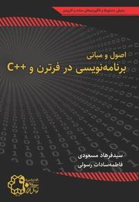کتاب اصول و مبانی برنامهنویسی در فرترن و ++C
