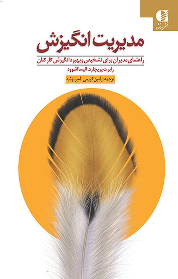 کتاب مدیریت انگیزش
