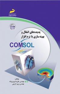 کتاب پدیدههای انتقال و بهینهسازی با نرمافزار COMSOL