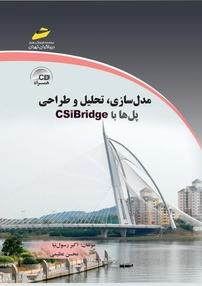 کتاب مدلسازی، تحلیل و طراحی پلها با CSibridge
