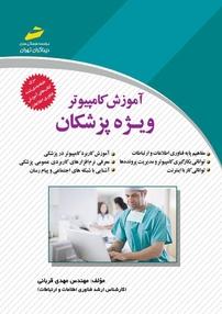کتاب آموزش کامپیوتر ویژه پزشکان