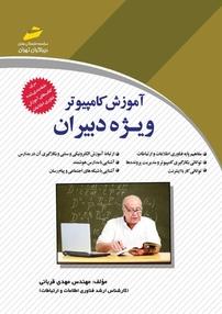 کتاب آموزش کامپیوتر ویژه دبیران