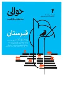 مجله دوماهنامه حوالی شماره ۲