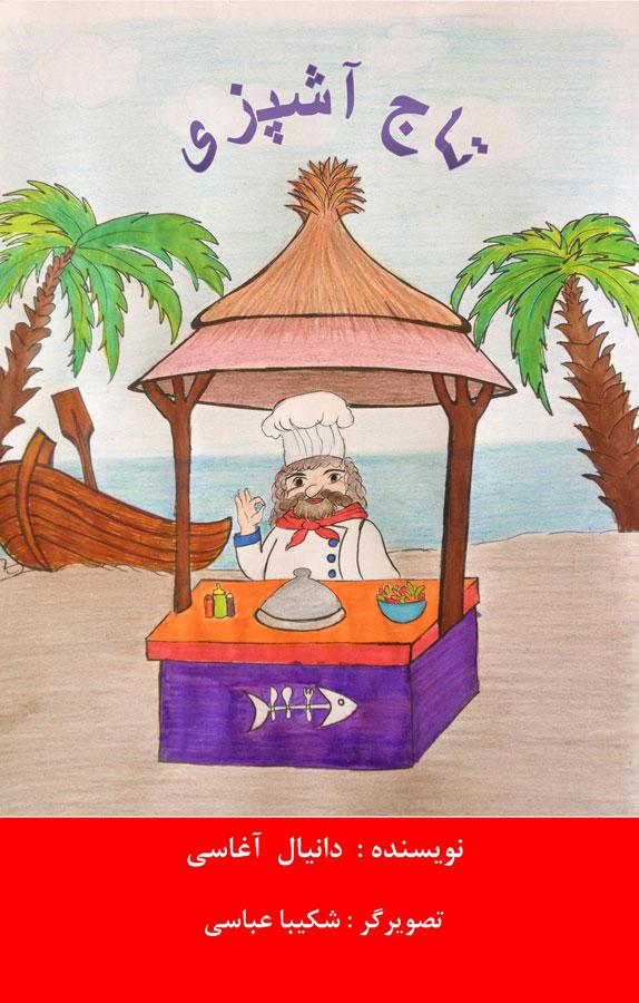 کتاب تاج آشپزی