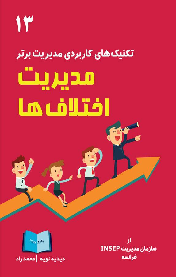 کتاب مدیریت اختلافها