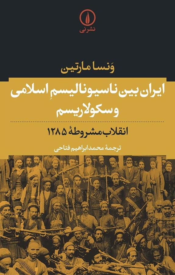کتاب ایران بین ناسیونالیسم اسلامی و سکولاریسم