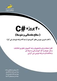 کتاب ۴۰  پروژه #C