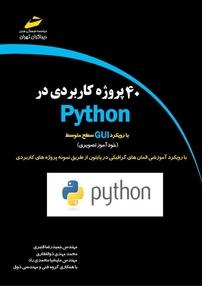 کتاب ۴۰  پروژه کاربردی در Python با رویکرد GUI سطح متوسط